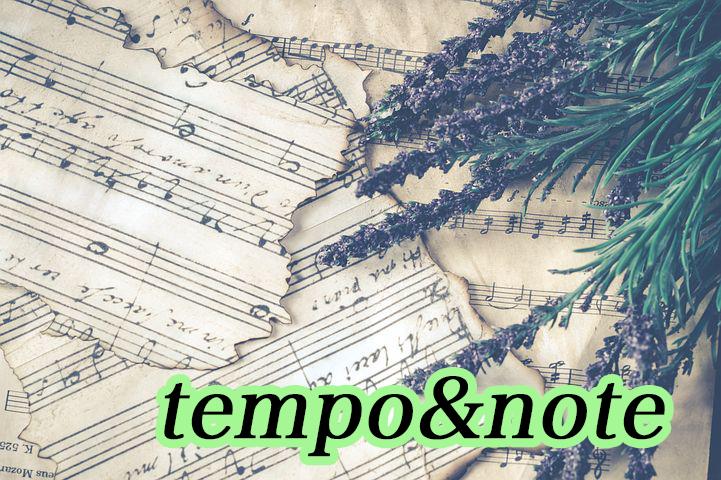 テンポと音符の関係を理解しよう