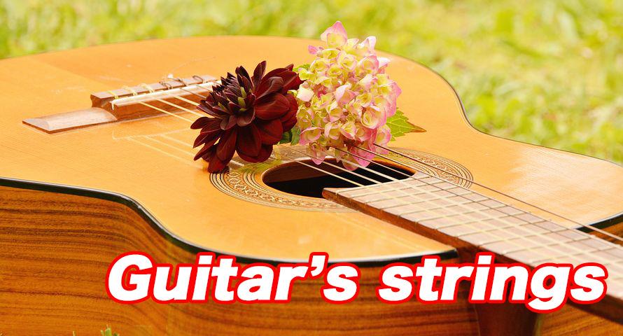 ギター弦の張り替え方