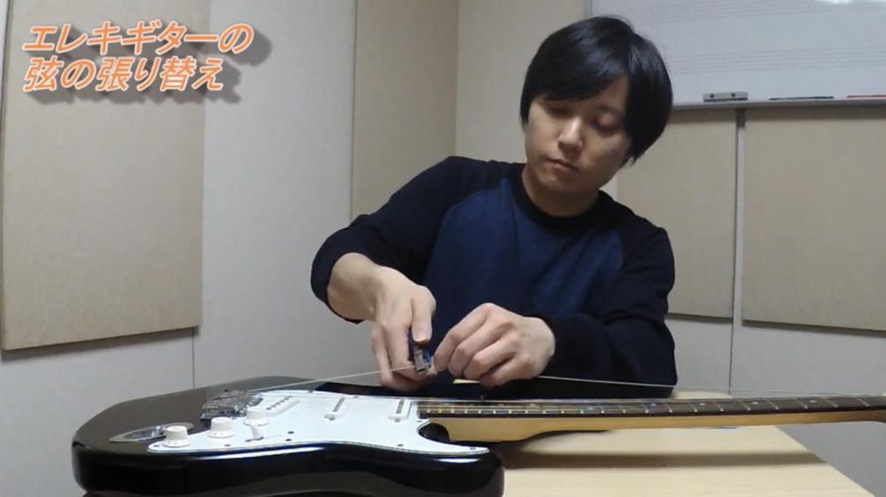ギターの弦を切る