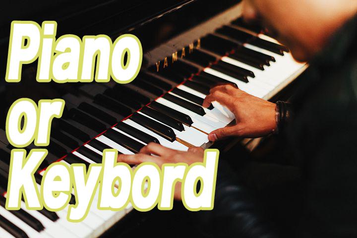 ピアノとキーボードって何が違うの?