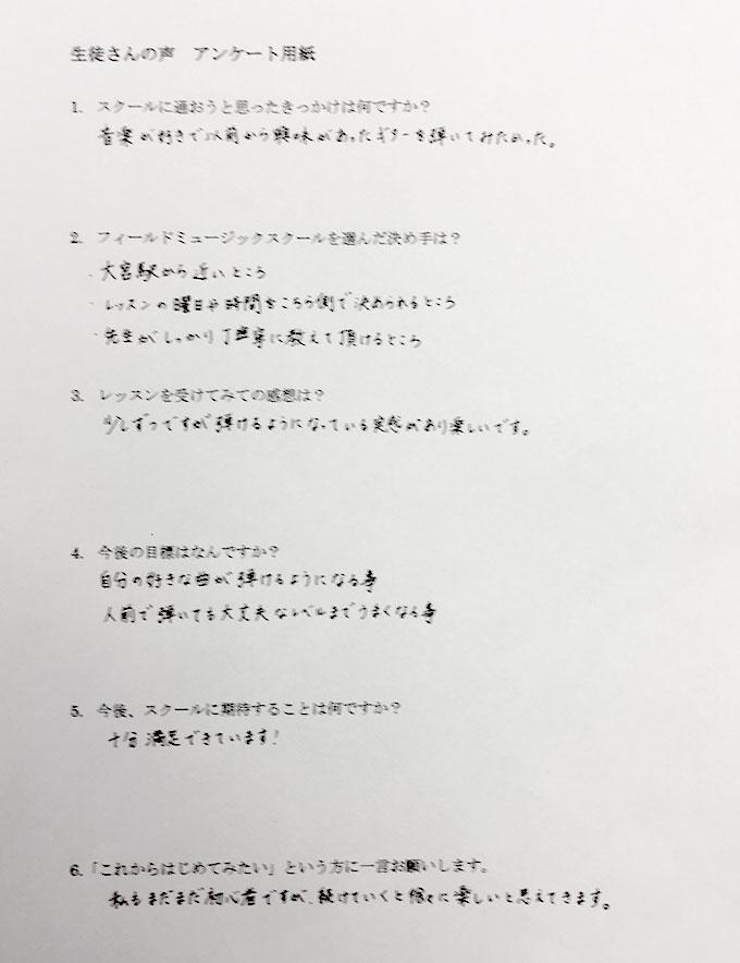 生徒さんの声 アンケート用紙